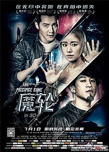 The Precipice Game(2016 Chinese film).jpg