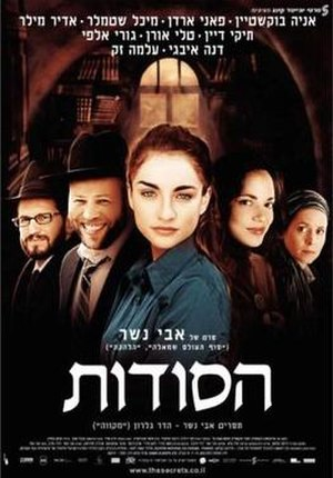 The Secrets (film) - Image: הסודות