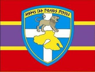 98th National Guard Higher Command (Greece) - Formation flag of the 98th National Guard Higher Command
