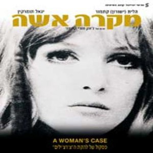 A Woman's Case - DVD cover