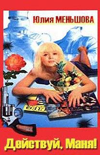 <i>Act, Manya!</i> 1991 film