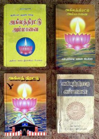 Akilathirattu Ammanai - The most controversial versions of Akilam; Clockwise from top-left: Kalai Ilakkiya Peravai version, Anbukkodi Makkal-Iyakkam Version, Vaikundar Thirukkudumbam Version (1989) and DDPV