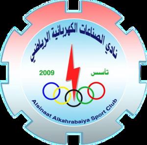 Al-Sinaat Al-Kahrabaiya - Image: Al Sinaat Al Kahrabaiya Logo