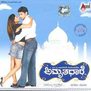 Amrithadhare - Image: Amrithadhare Audio