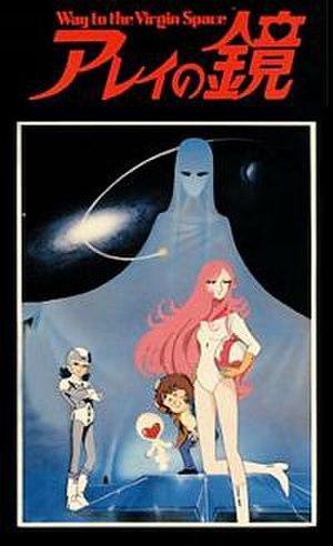Arei no Kagami - Image: Arei no Kagami VHS cover