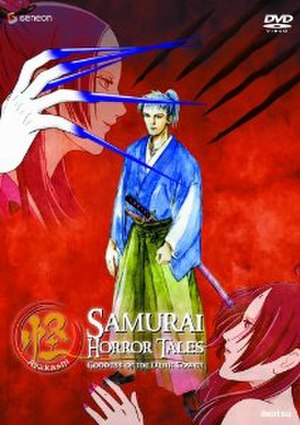 Ayakashi: Samurai Horror Tales - Cover of the first released DVD by Geneon Universal Entertainment