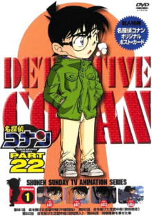 220px-Detective_Conan_22.png