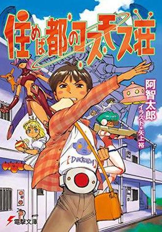 Dokkoida?! - Cover of the first light novel