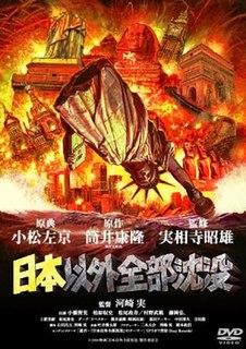<i>Nihon Igai Zenbu Chinbotsu</i> 2006 Japanese film