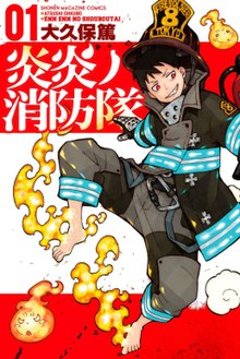 Fire Force - Wikipedia