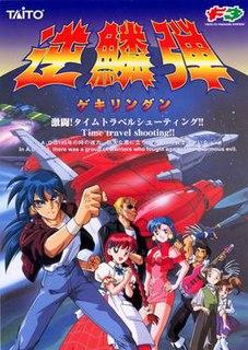 <i>Gekirindan</i> 1995 video game