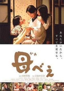 <i>Kabei: Our Mother</i> 2008 Japanese film