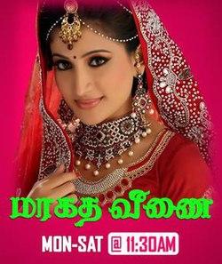 Maragatha Veenai (Tamil series) - Wikipedia