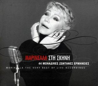 <i>Sti skini</i> 2006 compilation album by Marinella