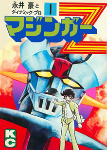 Mazinger Bible Art Book Go Nagai Z Great Grendizer Mazinkaiser Manga