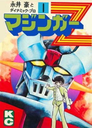Mazinger Z - Image: Mazinger Z manga vol 1