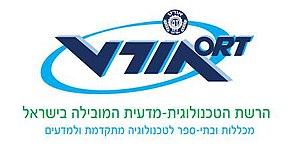ORT Israel - Image: Ort Israel