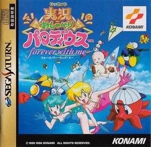 Jikkyō Oshaberi Parodius - Jikkyō Oshaberi Parodius cover art (Sega Saturn version)