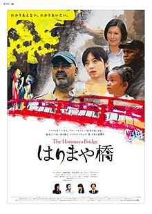 Poster of the movie The Harimaya Bridge.jpg