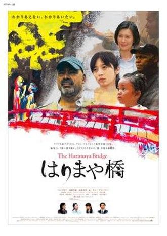 The Harimaya Bridge - Image: Poster of the movie The Harimaya Bridge
