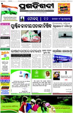 Oriya News Paper Pdf