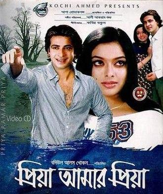Priya Amar Priya - VCD cover
