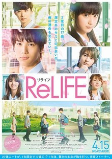 ReLIFE (film) poster.jpeg