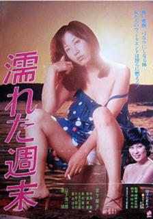 <i>Wet Weekend</i> 1979 Japanese film