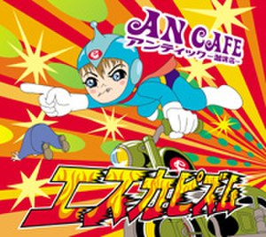 Escapism (song) - Image: ANCAFE single 6