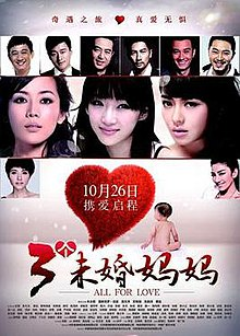 All For Love 2012 film poster.jpg