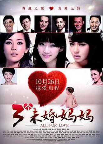 All for Love (2012 film) - Image: All For Love 2012 film poster