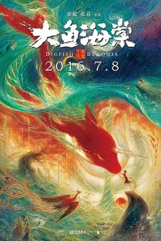 Big Fish & Begonia - Theatrical release poster