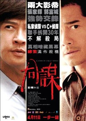 Conspirators (film) - Image: Conspirators 2013 poster