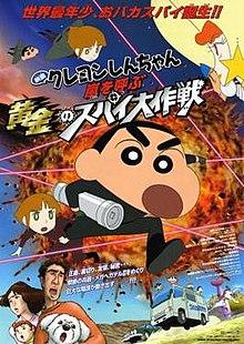 Crayon Shin-chan: Fierceness That Invites Storm! Operation Golden