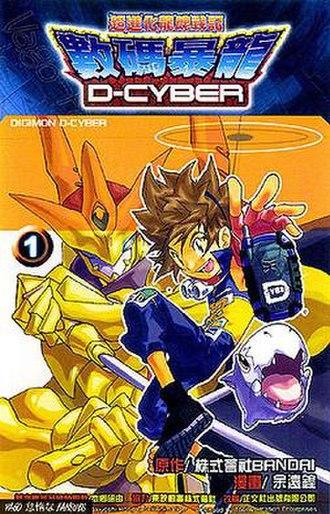 Digimon D-Cyber - Image: D Cyber v 1