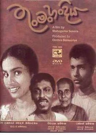 Thun Man Handiya - DVD Cover for the film