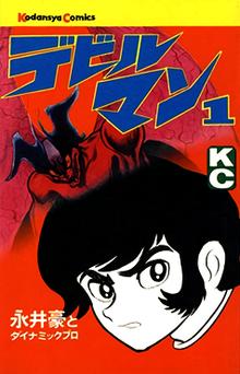 Devilman Wikipedia