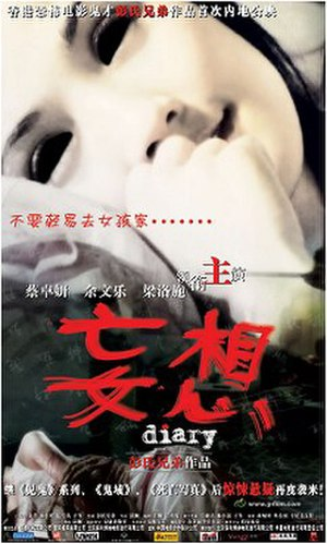 Diary (film) - The Hong Kong theatrical poster.