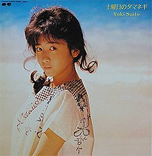Cover of single release of Doyōbi no Tamanegi.