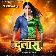 Dulara bhojpuri movie full video song download
