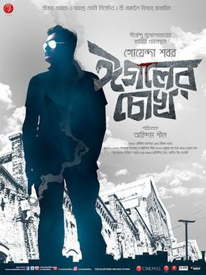 Eagoler Chokh - Theatrical release poster.
