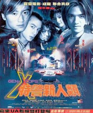Gen-X Cops - Image: Gen X Cops poster