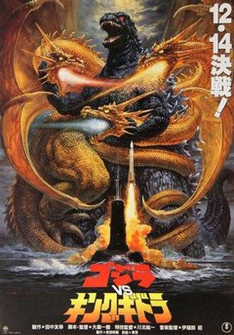 Godzilla vs. King Ghidorah - Theatrical release poster