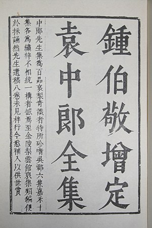 Yuan Hongdao - Title Page Collected Works, 1629