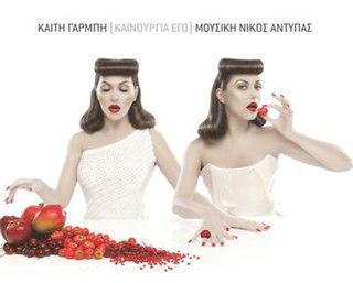 <i>Kainourgia Ego</i> 2008 studio album by Katy Garbi
