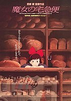 Picture of a movie: Kiki's Delivery Service