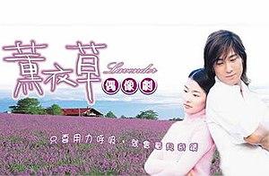 Lavender (TV series) - Lavender promo poster