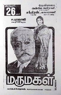 <i>Marumagal</i> (1986 film) 1986 Indian film