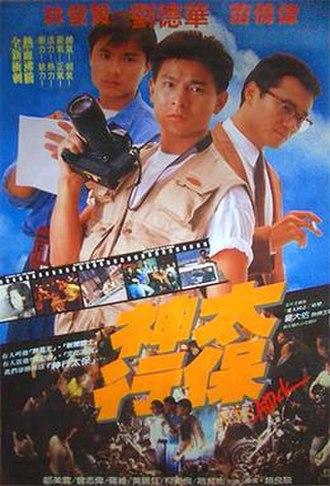 News Attack - Film poster