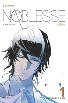 Cover of Noblesse volume 1 featuring Rai